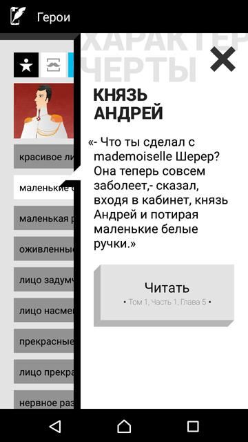 Война, мир и ABBYY Compreno: продолжение нашего романа с Толстым - 19