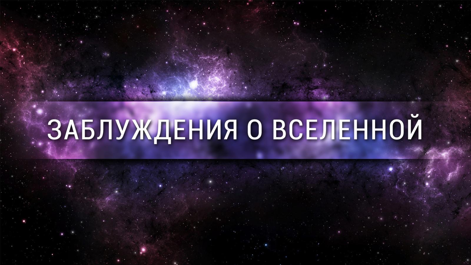 Заблуждения о Вселенной [Озвучка Vert Dider] - 1