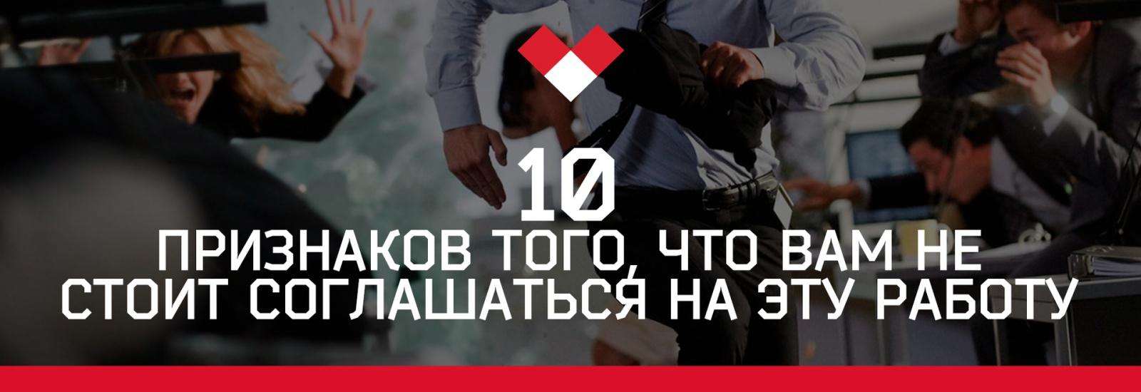 10 признаков того, что вам не стоит соглашаться на эту работу - 1