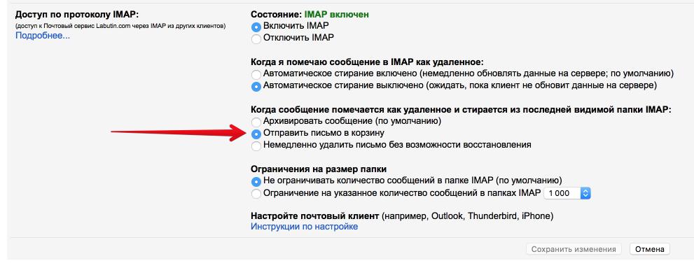 Google, куда ты дел моё место в GMail? А вы точно знаете, как в GMail работают ярлыки? - 4