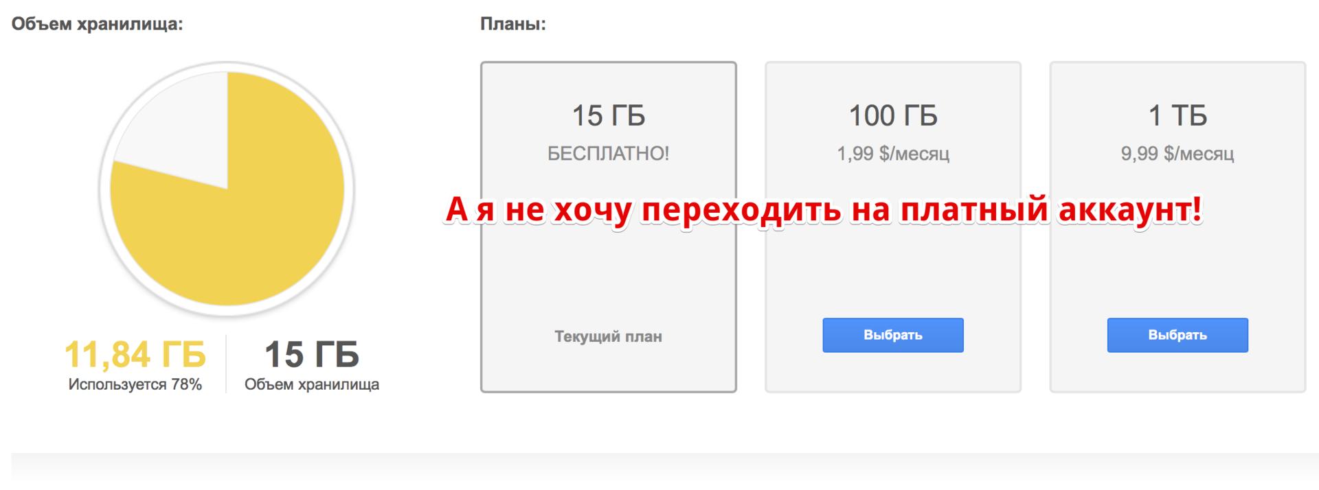 Google, куда ты дел моё место в GMail? А вы точно знаете, как в GMail работают ярлыки? - 1