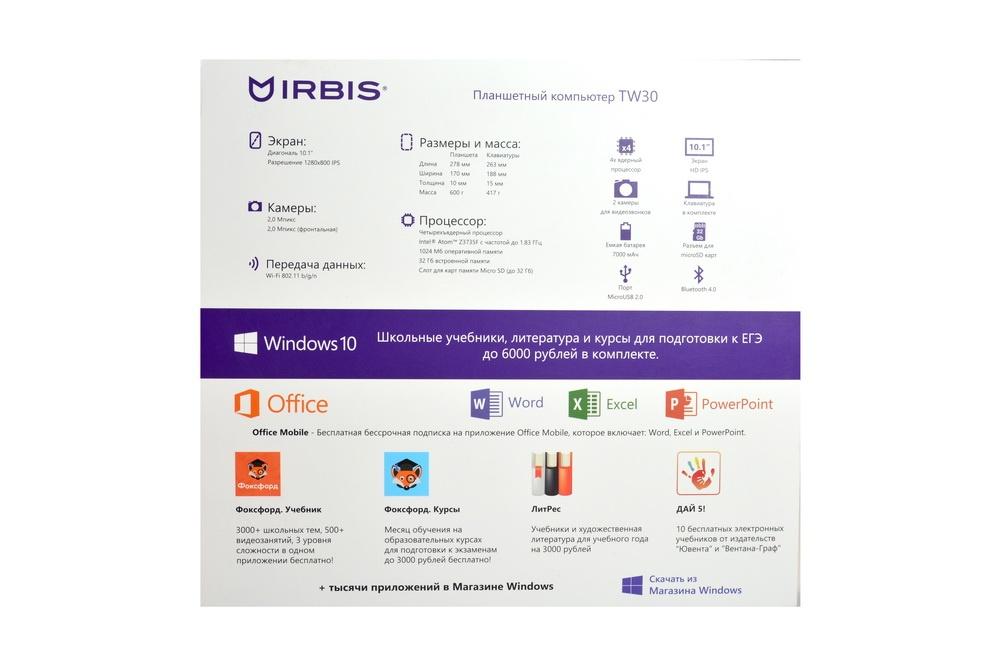 Обзор Irbis TW30: планшет-трансформер с Windows 10 на процессоре Intel® Atom™ - 2