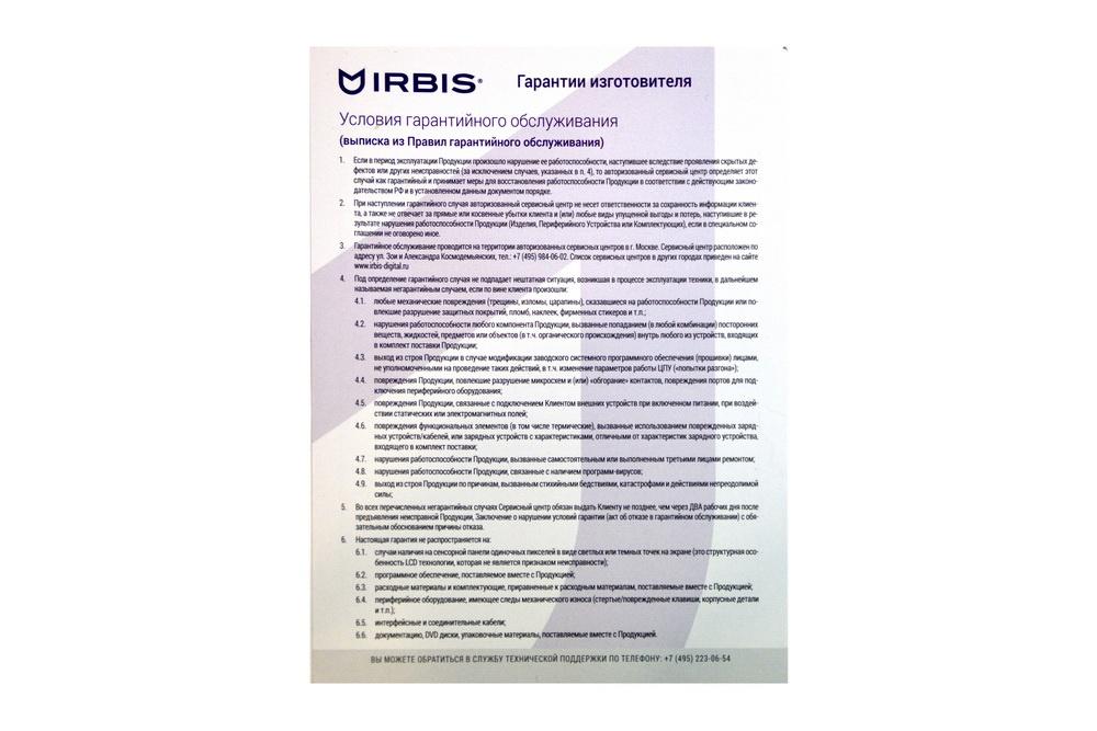 Обзор Irbis TW30: планшет-трансформер с Windows 10 на процессоре Intel® Atom™ - 3
