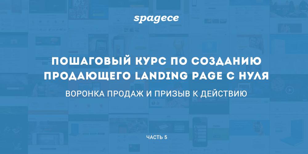Пошаговый курс по созданию продающего Landing Page c нуля. Часть 5: Строим воронку продаж и создаем призыв к действию - 1