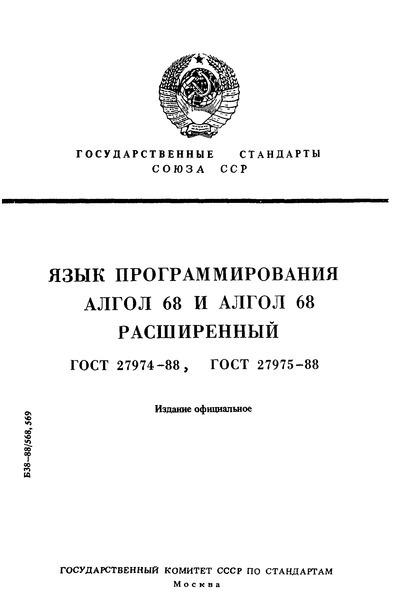 Разработка языков программирования и компиляторов в СССР - 4