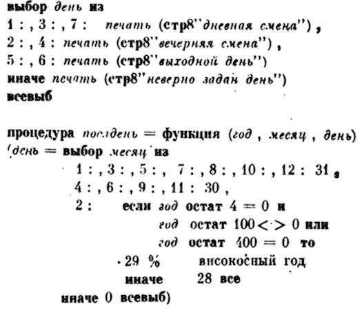 Разработка языков программирования и компиляторов в СССР - 6