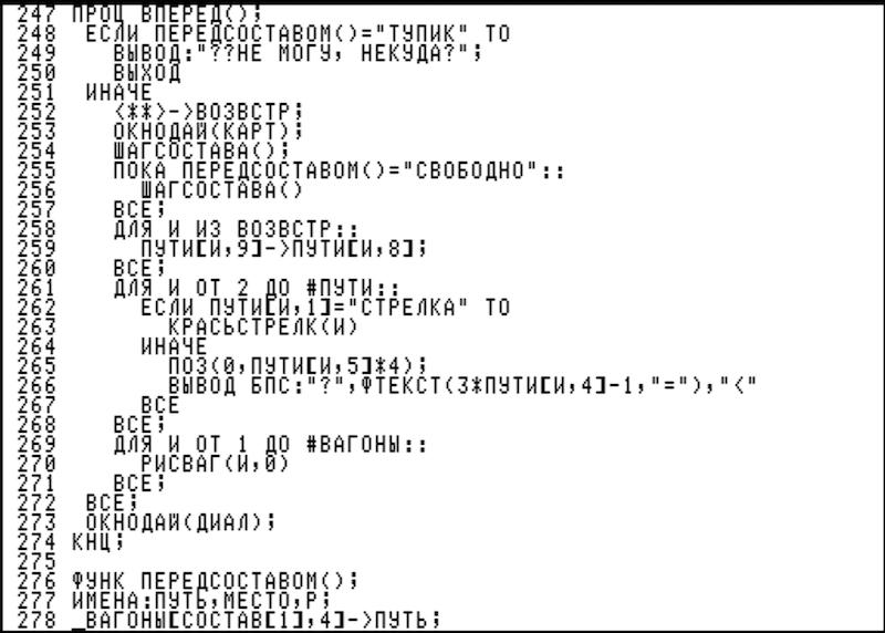 Разработка языков программирования и компиляторов в СССР - 7