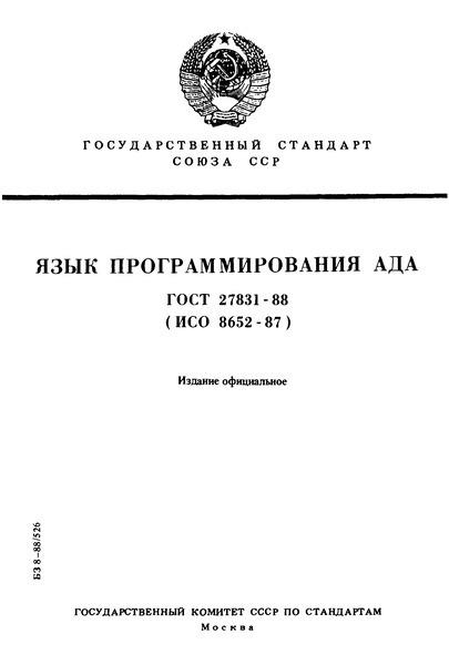 Разработка языков программирования и компиляторов в СССР - 8