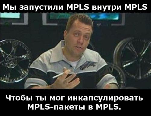 Сети для самых маленьких. Часть одиннадцатая. MPLS L3VPN - 10