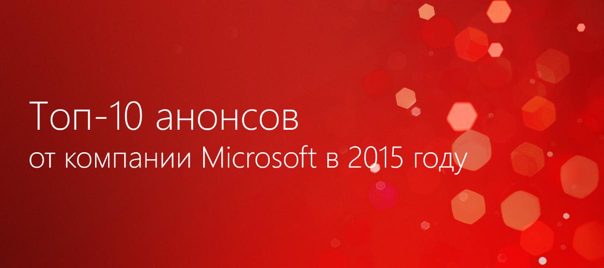 Топ-10 самых главных анонсов Microsoft в 2015 году - 1