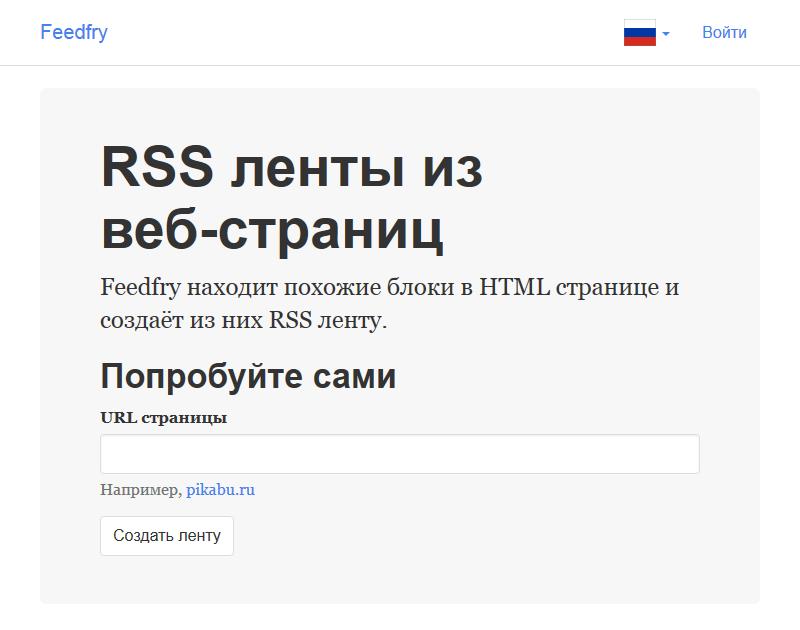 RSS для страниц - 5