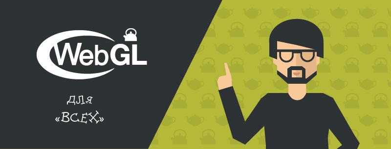 WebGL для всех - 1