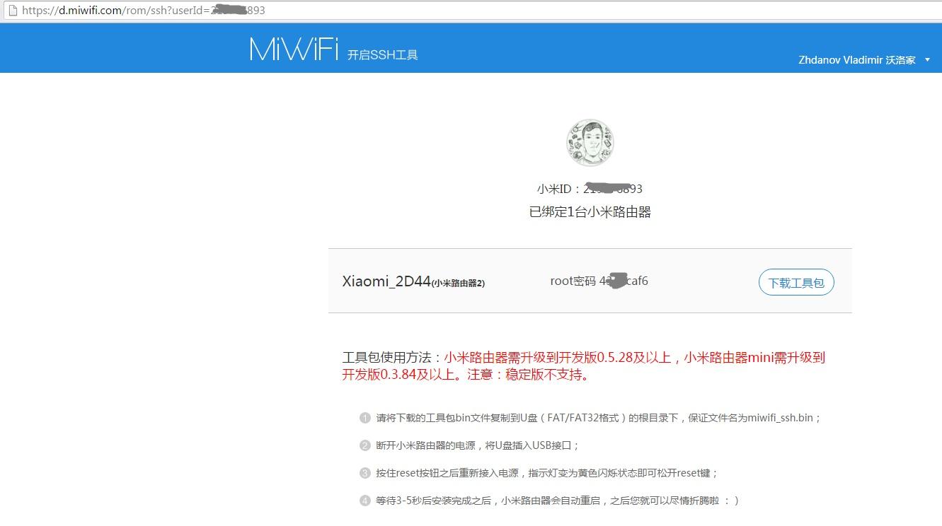 Xiaomi Router R2D с диском на терабайт - 35