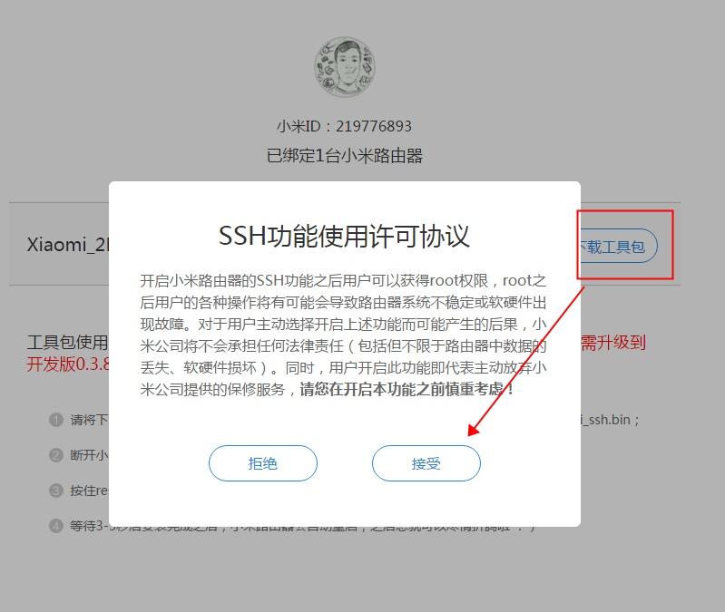 Xiaomi Router R2D с диском на терабайт - 36