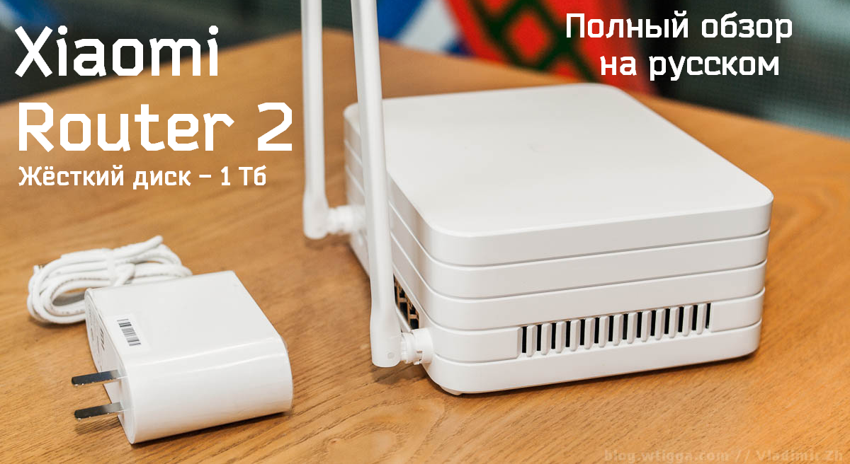 Xiaomi Router R2D с диском на терабайт - 1