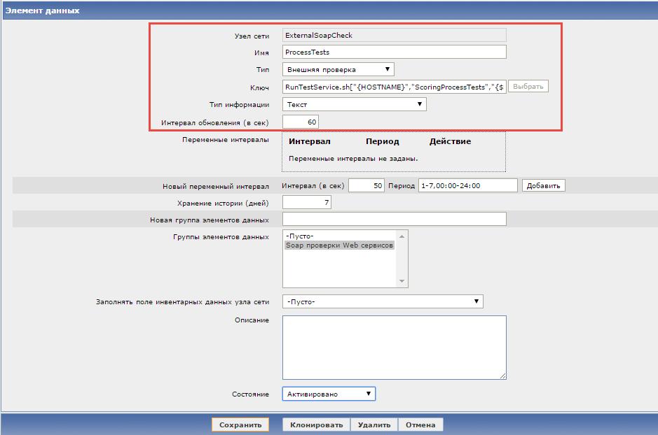 Zabbix + SoapUI=мониторинг веб-служб - 10