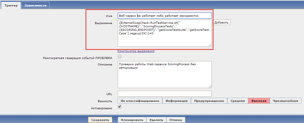 Zabbix + SoapUI=мониторинг веб-служб - 11