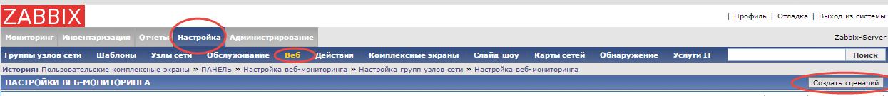 Zabbix + SoapUI=мониторинг веб-служб - 2