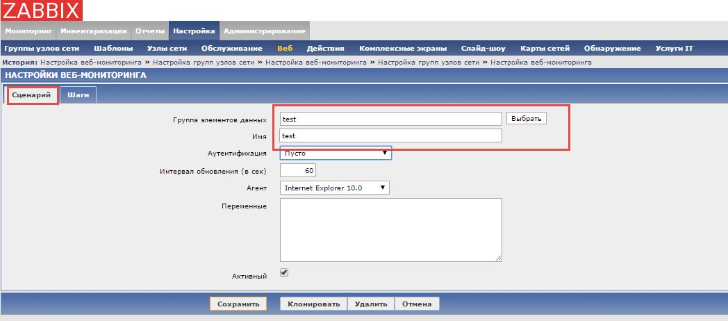 Zabbix + SoapUI=мониторинг веб-служб - 3