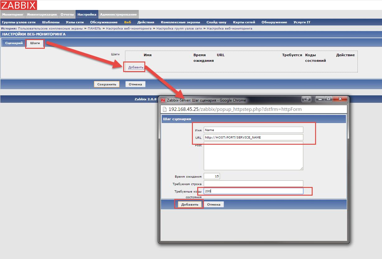 Zabbix + SoapUI=мониторинг веб-служб - 4