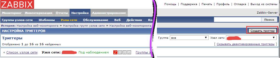 Zabbix + SoapUI=мониторинг веб-служб - 5