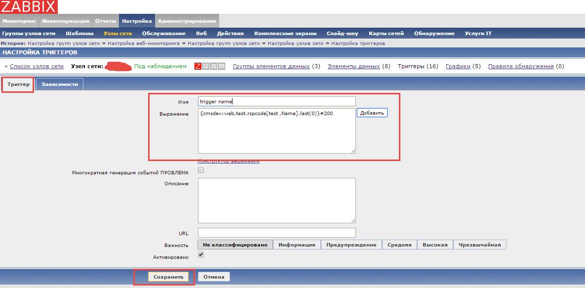 Zabbix + SoapUI=мониторинг веб-служб - 6
