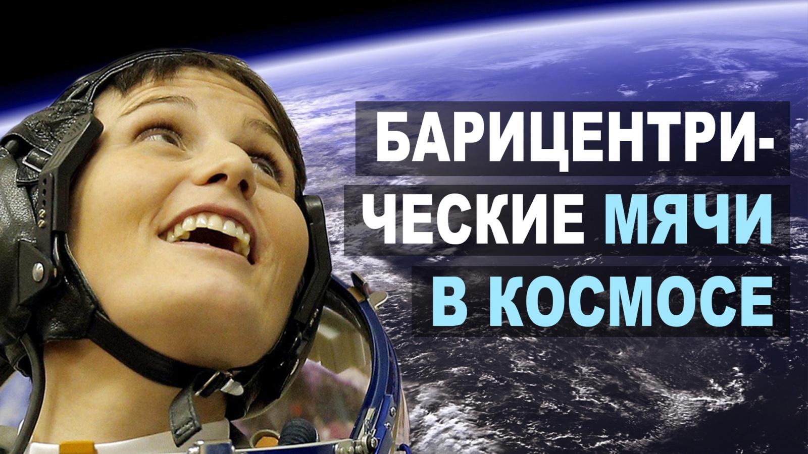 Саманта Кристофоретти: Барицентрические мячи в космосе [Озвучка Vert Dider] - 1