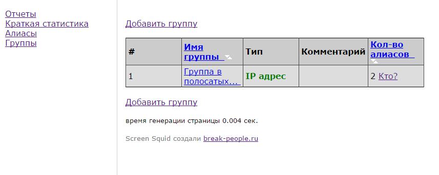 Сравнение свободных программ учета трафика SQUID - 55
