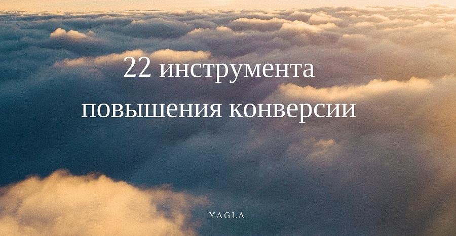 22 инструмента повышения конверсии сайта - 1