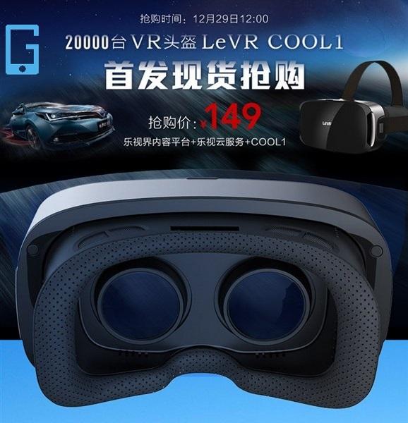 LeTV показала ещё два шлема VR