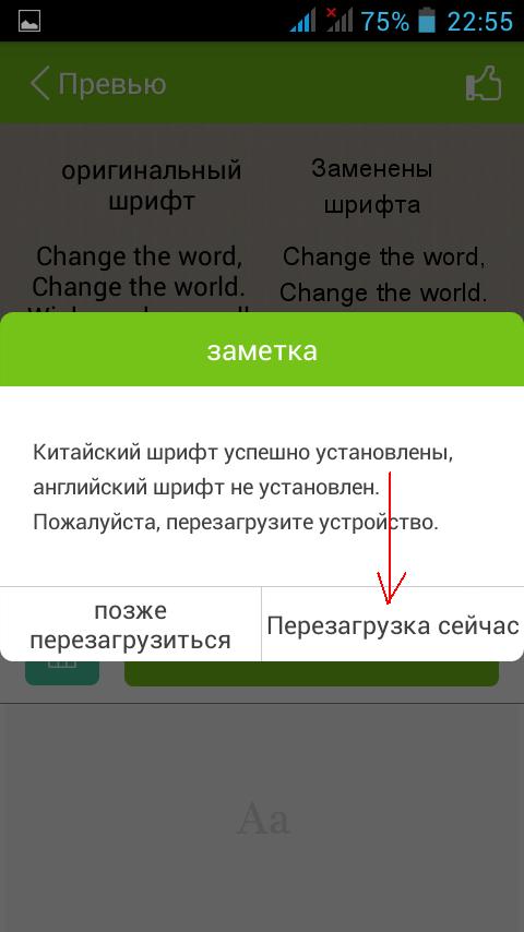 Как заставить Android отображать древнегреческие символы - 10