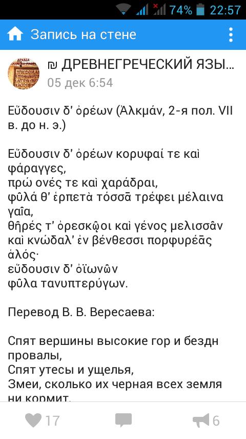 Как заставить Android отображать древнегреческие символы - 11