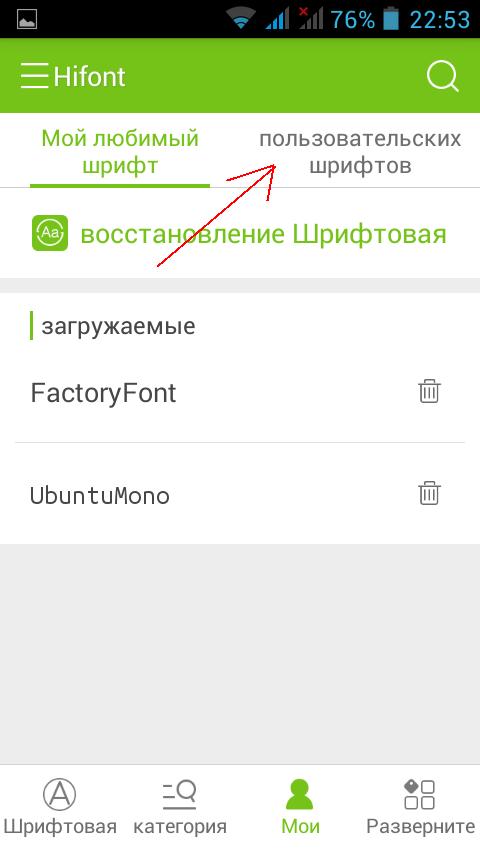 Как заставить Android отображать древнегреческие символы - 5