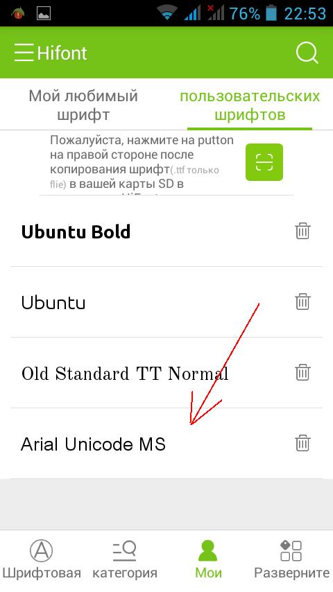 Как заставить Android отображать древнегреческие символы - 6