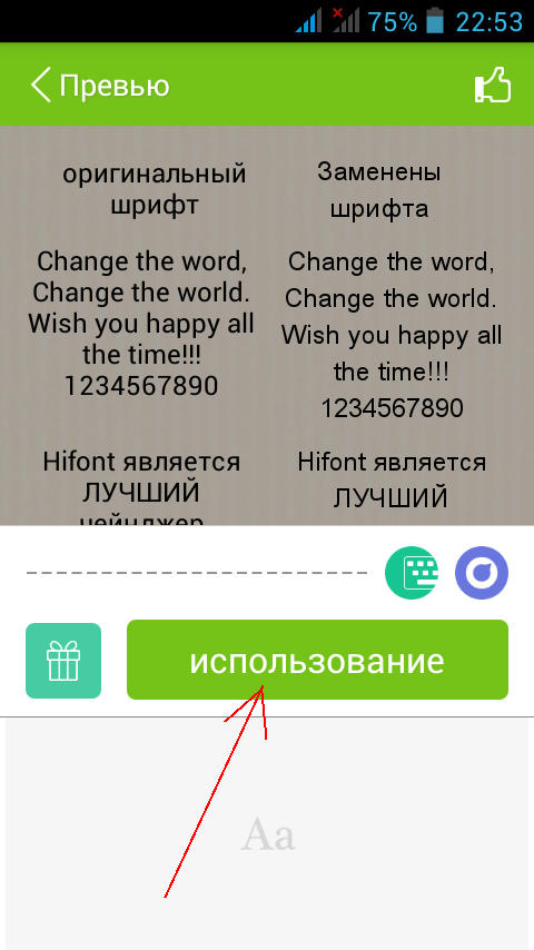 Как заставить Android отображать древнегреческие символы - 7