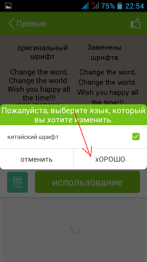 Как заставить Android отображать древнегреческие символы - 9