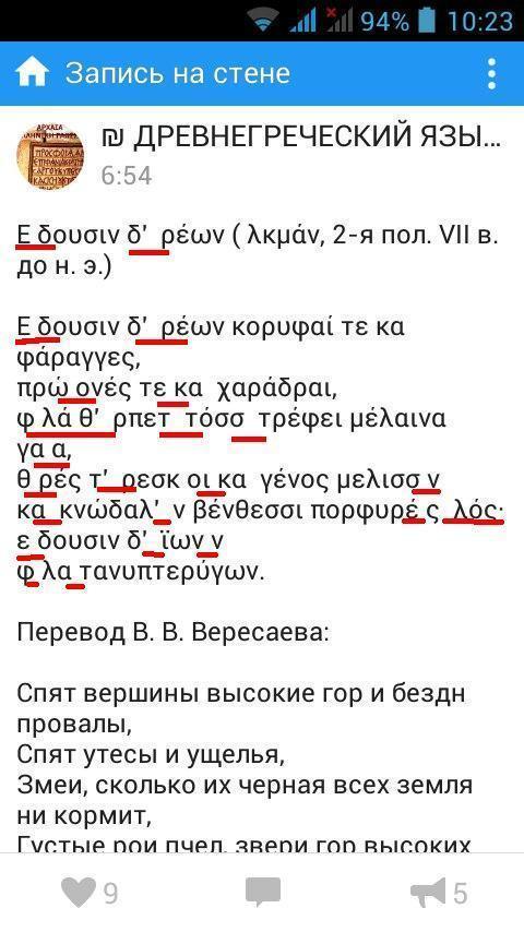 Как заставить Android отображать древнегреческие символы - 1