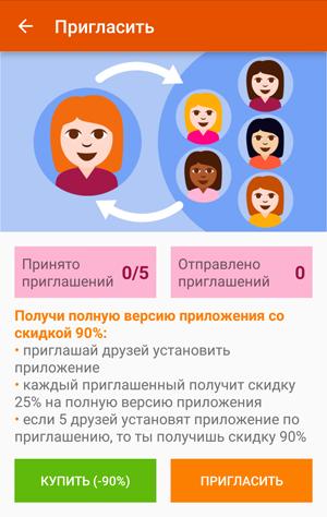 Кто может рассказать о приложении лучше, чем сами пользователи приложения? Google App Invites — пробуем на практике - 2