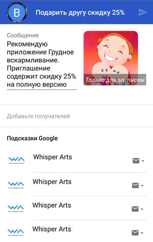 Кто может рассказать о приложении лучше, чем сами пользователи приложения? Google App Invites — пробуем на практике - 3