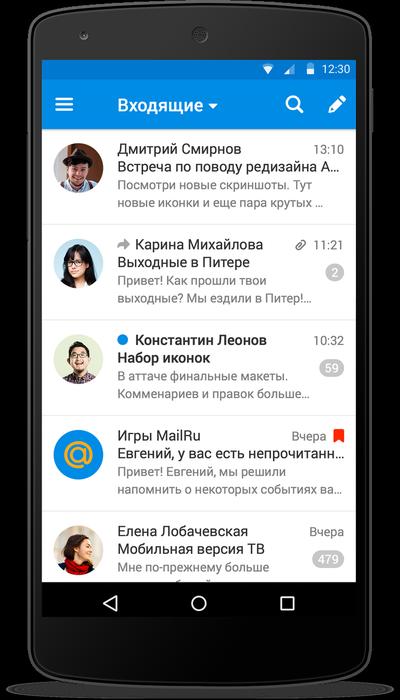 Поддержка тредов в Android-приложении Почты Mail.Ru: добиваемся полного синхрона - 2