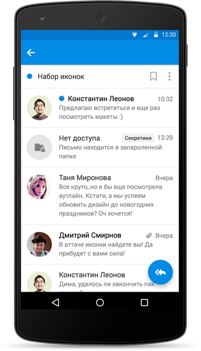 Поддержка тредов в Android-приложении Почты Mail.Ru: добиваемся полного синхрона - 3