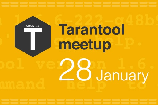 Приглашаем на Tarantool meetup 28 января - 1