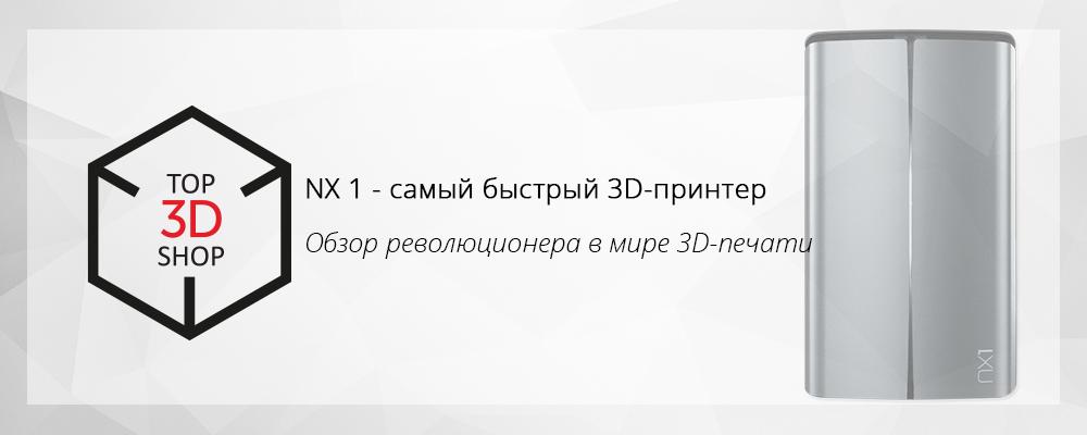 NX 1 — самый быстрый 3D-принтер. Обзор революционера в мире 3D-печати - 1