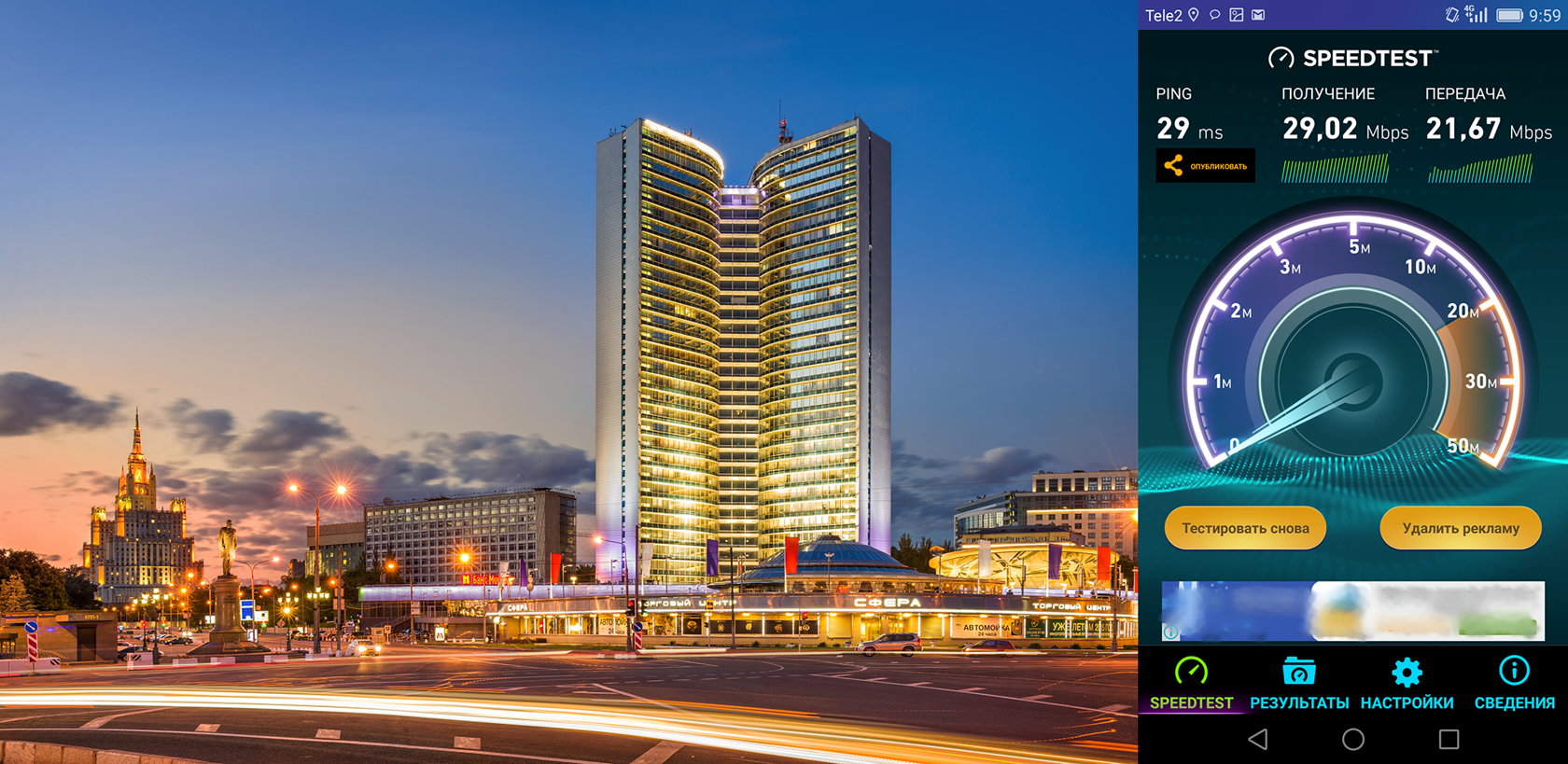Tele2 в Москве: тестируем сеть нового оператора - 10