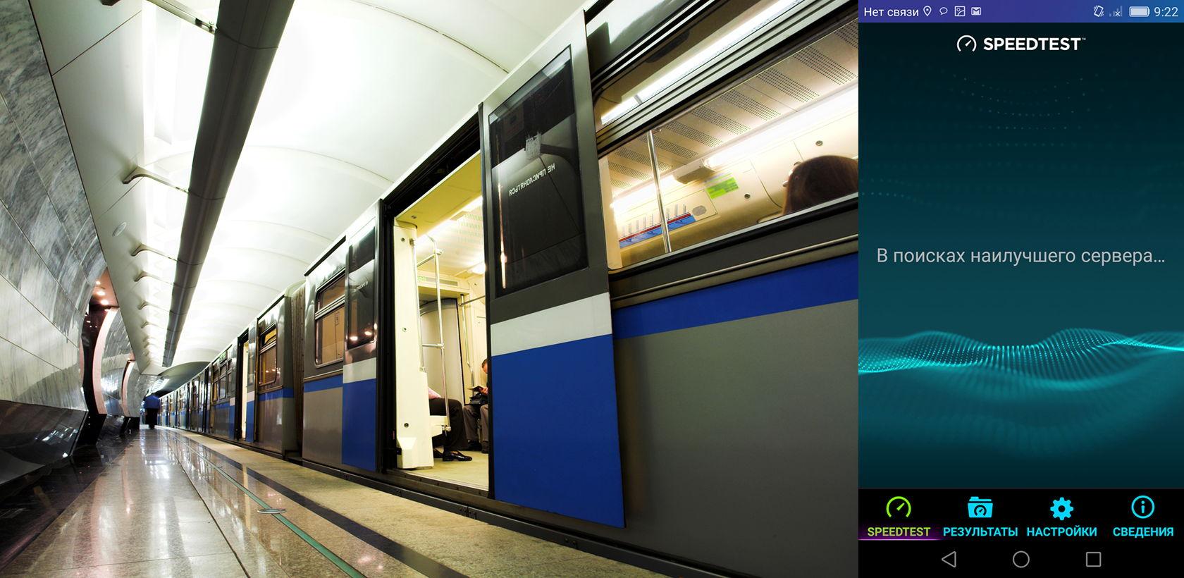 Tele2 в Москве: тестируем сеть нового оператора - 11