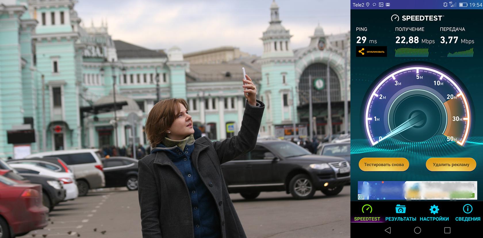 Tele2 в Москве: тестируем сеть нового оператора - 9