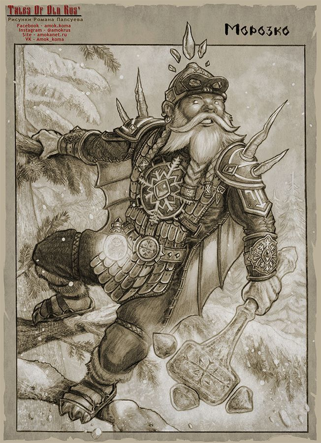 Персонажи сказок Старой Руси, Эпизод II - 14