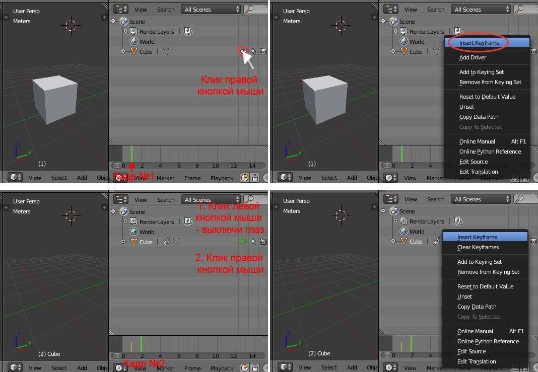 Приёмы работы в Blender 2 - 4
