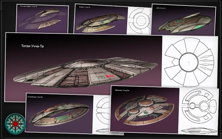 Работа над дизайном космических рептилоидов: блуждание по лабиринтам возможностей - 7