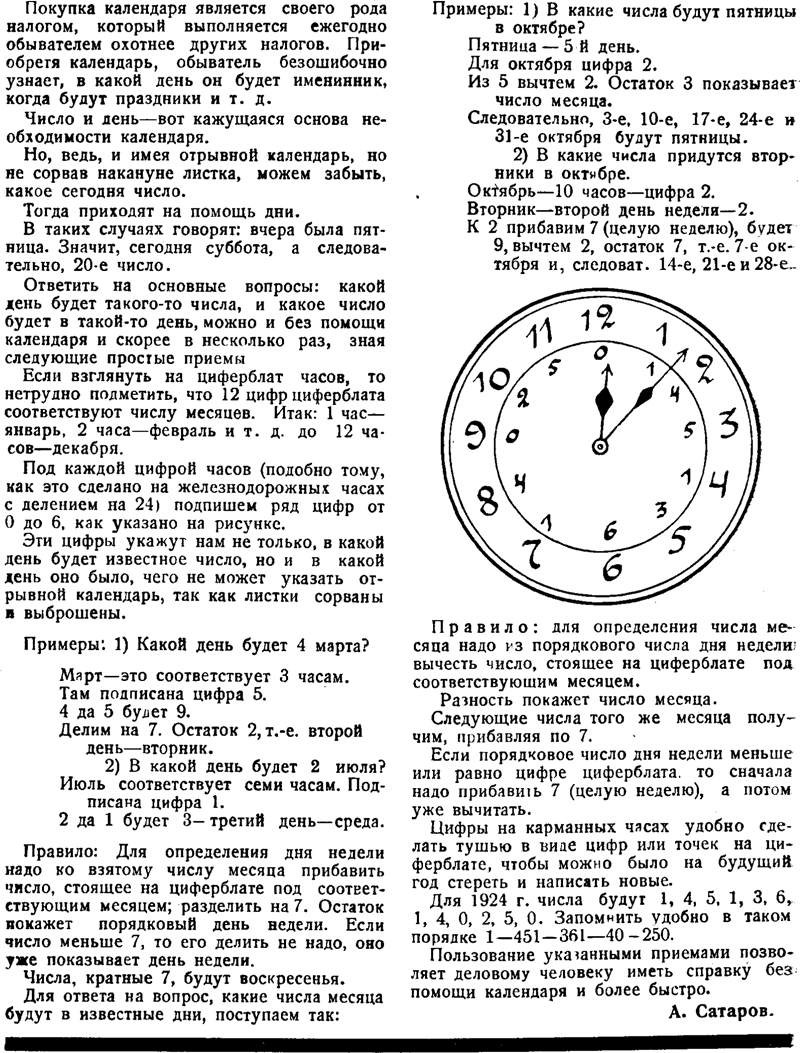 Формат даты и Лига «Время» - 13